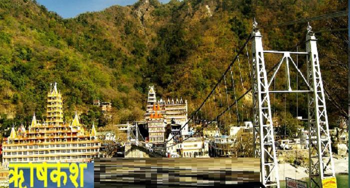 ऋषिकेश को भारत के साहसिक खेलों की राजधानी के रूप में चिन्हित किया गया