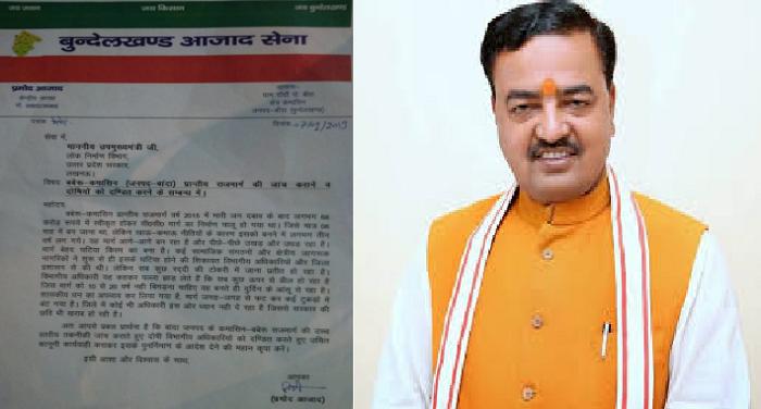 केशव प्रसाद मौर्य 'बुंदेलखंड आजाद सेना' की शिकायत पर डिप्टी CM ने 'बबेरू-कमासिन' मार्ग की जांच के दिए आदेश