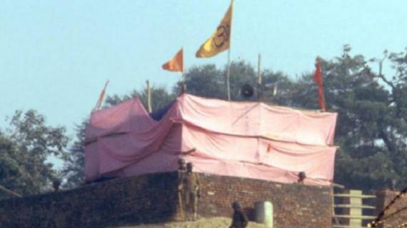 सुप्रीम कोर्ट में 29 जनवरी तक के लिए राम मंदिर पर सुनवाई टली