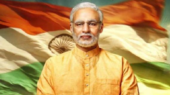 बायोपिक फिल्म 'पीएम नरेंद्र मोदी' का फर्स्ट लुक पोस्टर हुआ रिलीज