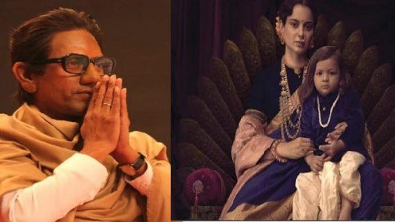 कंगना रनौत और नवाजुद्दीन की फिल्म की पकड़ बॉक्स ऑफिस पर होता जा रही कमजोर