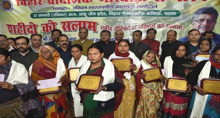 patna देश के हर एक नागरिक और शहीदों को सम्मान देना चाहिए : रविशंकर प्रसाद