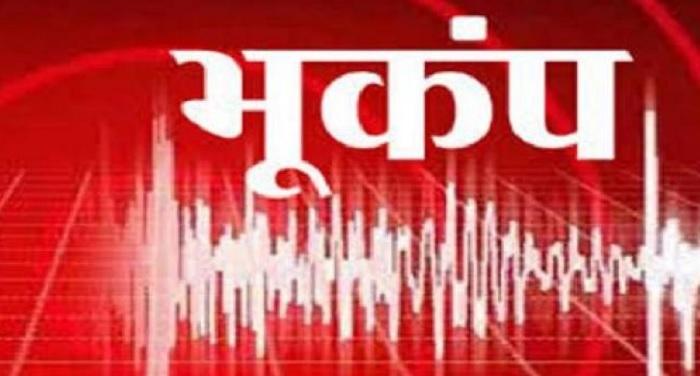 bhokanmp दिल्ली-एनसीआर के साथ जम्मू-कश्मीर और हिमाचल प्रदेश में महसूस किए गए भूकंप के झटके