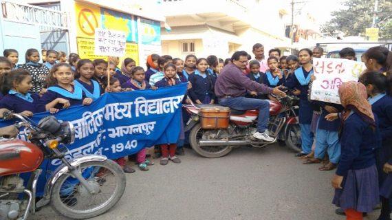 महालक्ष्मी कन्या मध्य विद्यालय की अनेक छात्रा की ओर से सड़क सुरक्षा अभियान चलाया गया