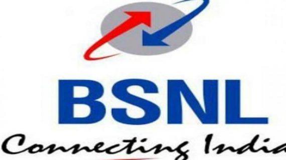 बीएसएनएल कर्मचारियों को आश्वासन ,हड़ताल को बंद करने का आग्रह