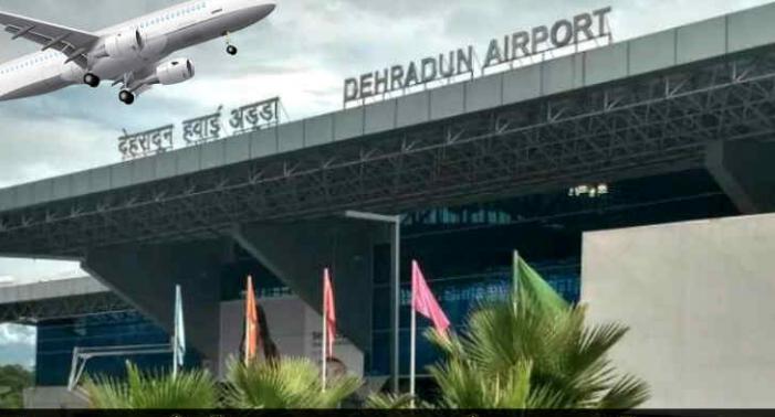भारत पाक के बिच बढ़ते तनाव के बाद देहरादून एयरपोर्ट से जम्मू अमृतसर की सभी उड़ाने रद्द