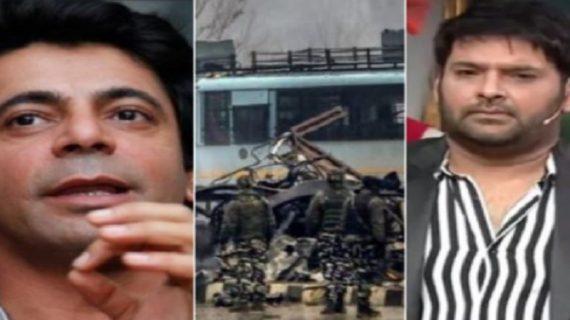 पुलवामा हमला: कपिल शर्मा समेत इन अभिनेताओं ने जताया शहीदों की शहादत पर दुख