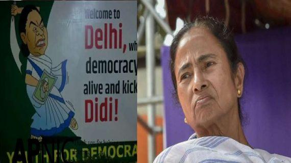दिल्ली में हुआ ममता बनर्जी पर पोस्टर्स वार, 'दीदी यहां खुलकर मुस्कुराइए, आप लोकतंत्र में हैं