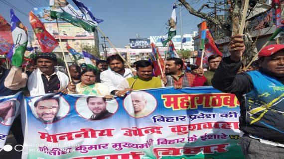 बिहार बंद सौ फीसदी शांतिपूर्ण संपन्न : रालोसपा