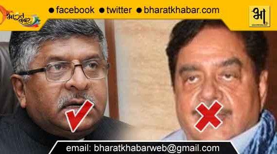 शत्रुधन सिंहा का टिकट 'फटा', उनकी जगह रविशंकर प्रसाद लड़ेंगे चुनाव