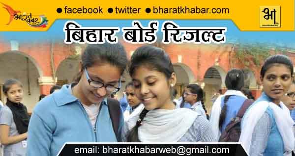 bihar board result बिहार: इंटर बोर्ड की परीक्षा में कैलाश कुमार ने किया टॉप, पिता पेट्रोल पंप पर मामूली कर्मी
