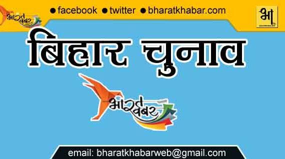 Bihar Election: सीतामढ़ी में बदला सियासी गणित सुनील पिंटू भाजपा से जदयू में शामिल