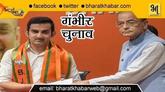 दिल्ली में 'चुनाव' खेलेंगे गौतम गंभीर, इसके अलावा संभावित हैं 21 उम्मीदवार