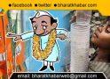 सांसदों की आय लगातार बढ़ रही, जनता भूखों मर रही, सबसे ज्यादा BJP सांसदों ने मचाई लूट