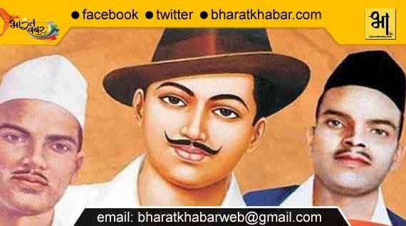 शहीद दिवस पर पूरा देश भगत सिंह, सुखदेव और राजगुरु को कर रहा नमन