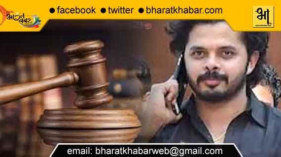 श्रीसंत से हटा आजीवन प्रतिबन्ध का बैन, कोर्ट ने बीसीसीआई को दिया आदेश