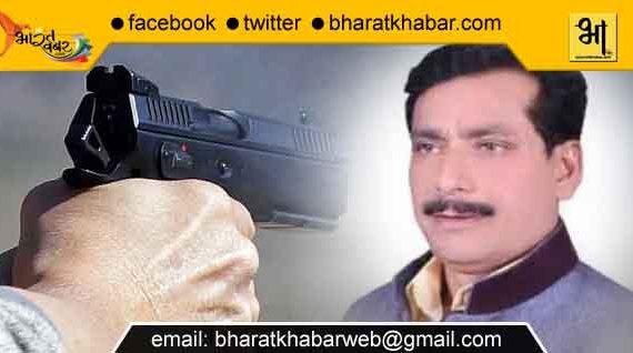 भाजपा विधायक को मारी गोली, होली मिलन के दौरान हुई घटना
