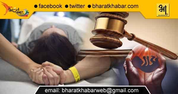 मुंबई हाईकोट का अहम फैसला, अब बीस हफ्ते का गर्भपात करा सकते हैं, शर्त ये है कि 'जान खतरे में हो तो ही'