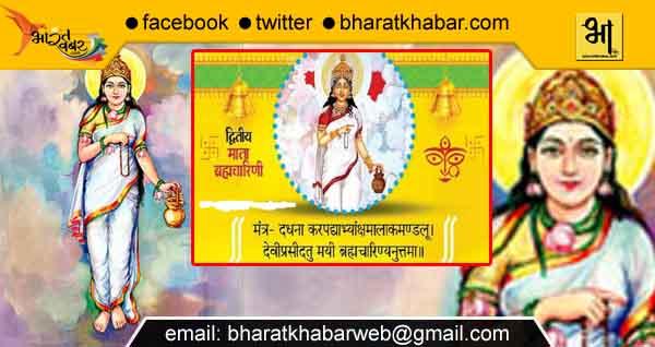 नवरात्रि का द्वतीय दिन: करें मां ब्रह्मचारिणी की पूजा, पाएं अकूत धन-सम्पदा