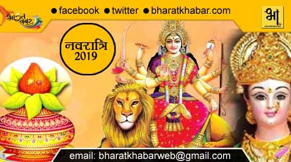 Navratri2019: रेवती नक्षत्र के साथ शूरू हो रहा चैत्र नवरात्रि, मां की होगी विशेष कृपा
