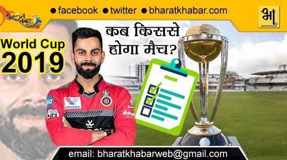 ये है वर्ल्ड कप के लिए भारतीय क्रिकेट टीम का मैच शेड्यूल