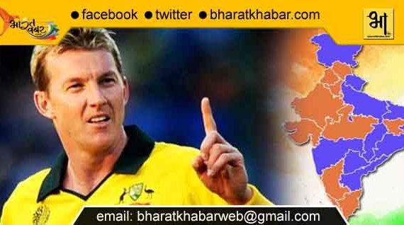फास्ट बॉलर्स के लिए बनाएं पिच तो भारत में निखरेगी गेंदगाजी की छमता: ब्रेट ली