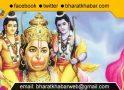 श्रीराम भक्त हनुमान की स्तुति से मिलेगी यह मनमांगी ईच्छा