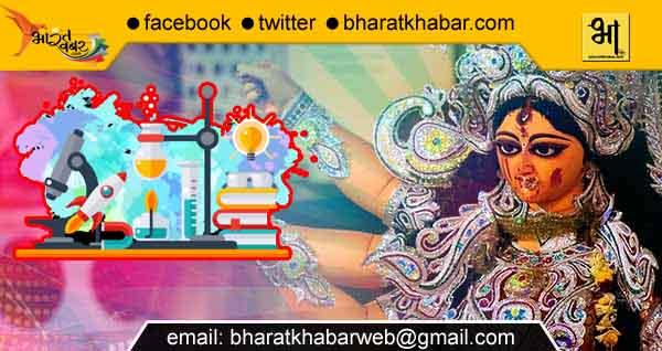मां दुर्गा का दिन है नवरात्रि, धर्म ही नहीं विज्ञान की भाषा भी मानती है चमत्कारी पर्व