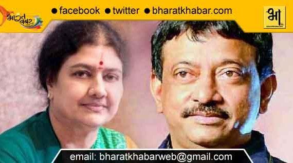 बायोपिक फिल्मों की अगली कड़ी: गोपाल वर्मा बोले जयललिता की करीबी शशिकला पर बनेगी फिल्म