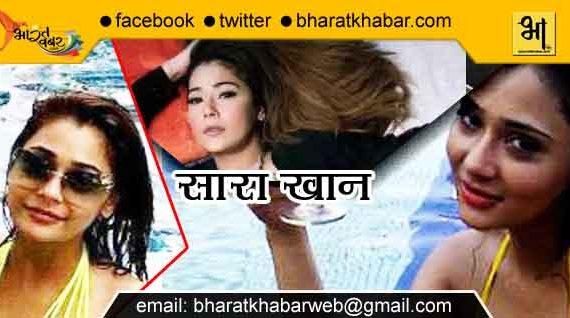 सारा अली खान की मंशा है कि राजनीति में बनाएं कैरियर