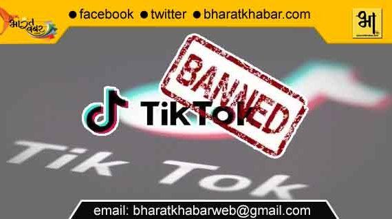 अब TikTok पर नहीं बना पाएंगे वीडियो, कोर्ट के आदेश के बाद गूगल ने किया बैन