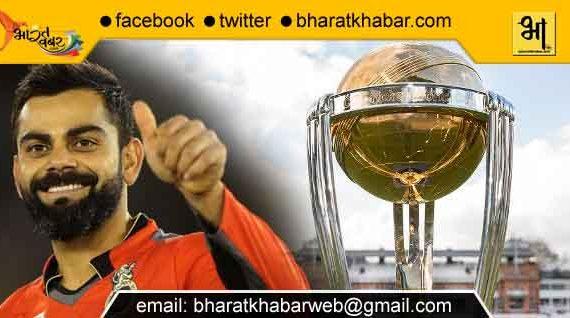 क्रिकेट विश्वकप के लिए टीम इंडिया का ऐलान, विराट की अगुआई में होगा महामुकाबला