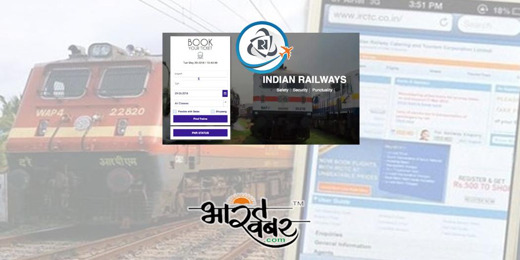 irctc indian railways नौकरी नहीं है कोई बात नहीं: घर बैठे कमाएं एक लाख महीना, भारतीय रेल से जुड़कर