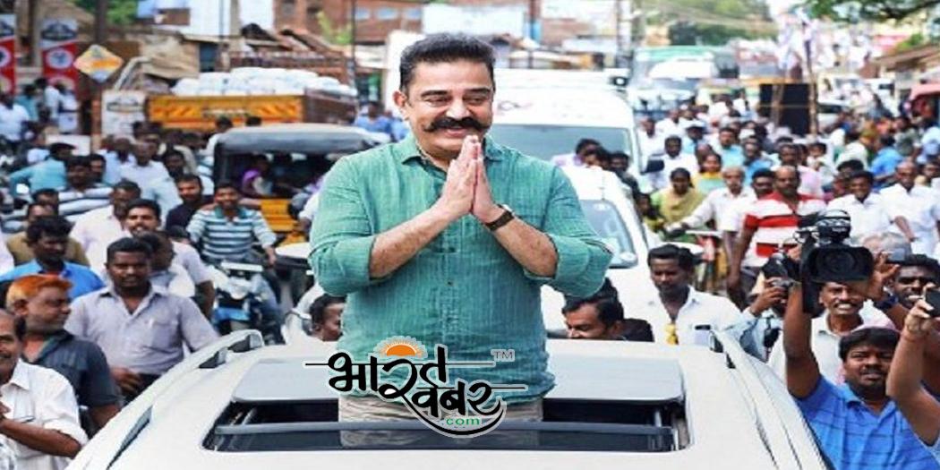 kamal hasan election कमल हासन का चप्पलों से स्वागत, हिन्दू आतंकवाद पर दिया था बयान, जनता आक्रोष में