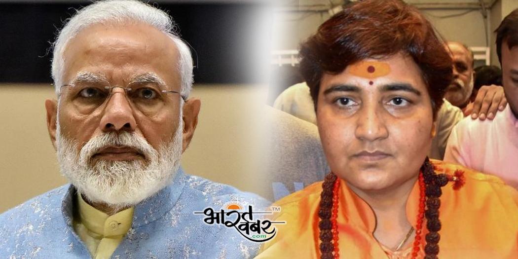 modi sadhvi pragya 1 साध्वी प्रज्ञा के बयान पर भड़के मोदी, कहा- मैं उन्हें कभी माफ नहीं कर पाऊंगा