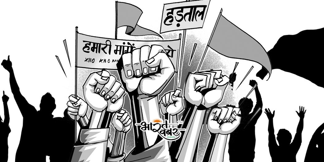 Hadtal strike dharna pradarshan नागरिकता संशोधन बिल के विरोध में कई राज्यों में एकसाथ प्रदर्शन, इंटरनेट बंद, प्रशासन एलर्ट