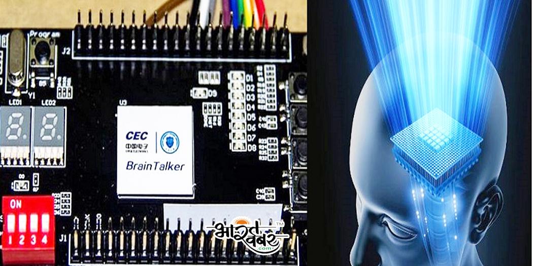 brain talker chip ब्रेन टॉकर: दिमाग ने कुछ सोचा और मोबाईल-कम्प्यूटर के जरिए काम शुरू