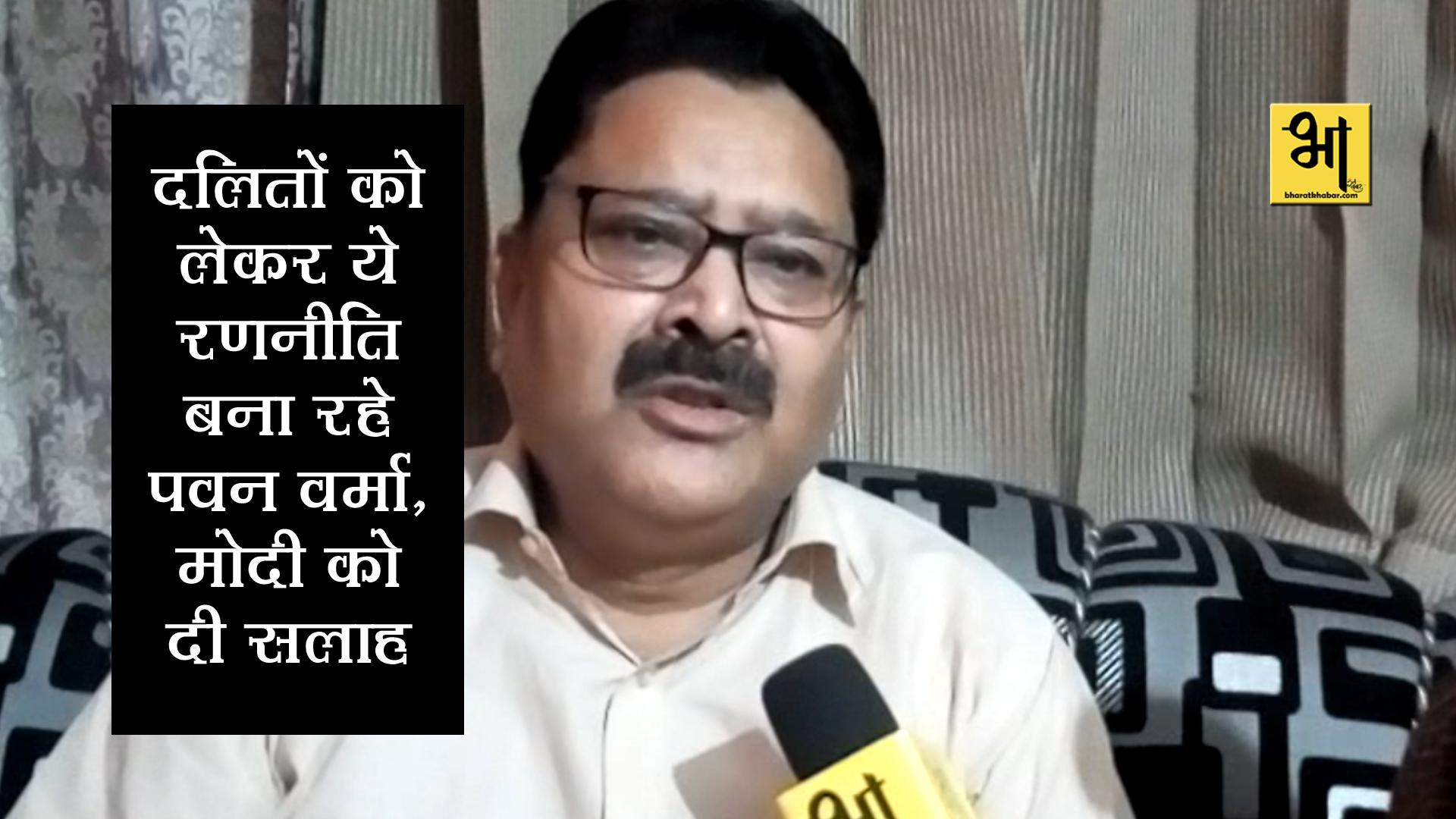 pawan verma साक्षात्कार: दलितों की लड़ाई लड़ने में पवन वर्मा ने दिखाई दिलचस्पी, मोदी के विरोध में करेंगे ये काम