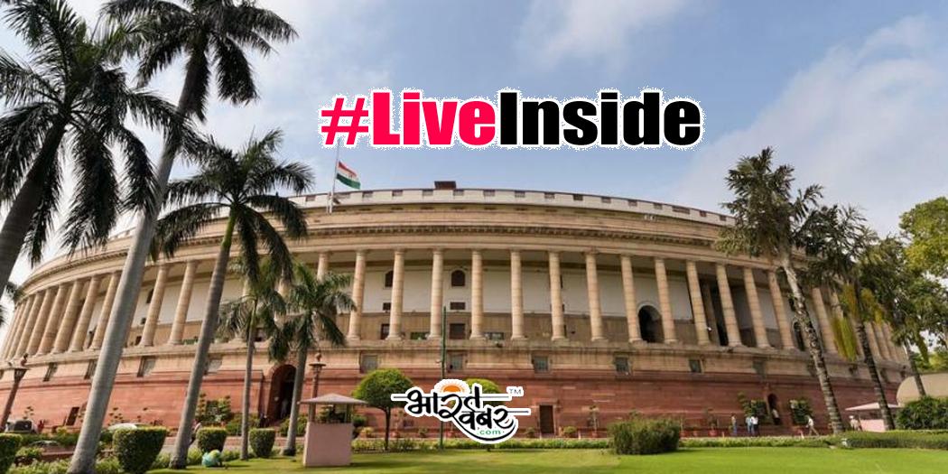 loksabha inside live लोकसभा में इस बार अलग मानसून सत्र नहीं वर्तमान को ही बढ़ाकर पूरा होगा काम