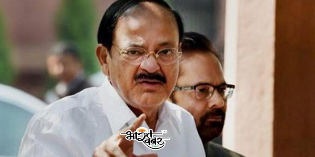 m vaikaiya naidu उपराष्ट्रपति वेंकैया नायडू दो दिवसीय दौरे पर जायेंगे रायपुर, भारतीय आर्थिक संघ के कार्यक्रम का करेंगे उद्घाटन