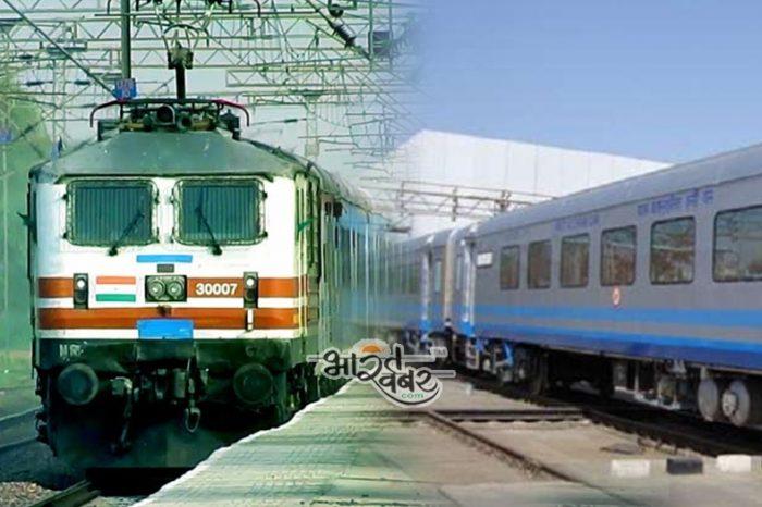सरकार ने साफ की प्राइवेट ट्रेने चलाने की तारीख, अफवाहों पर लगाई रोक