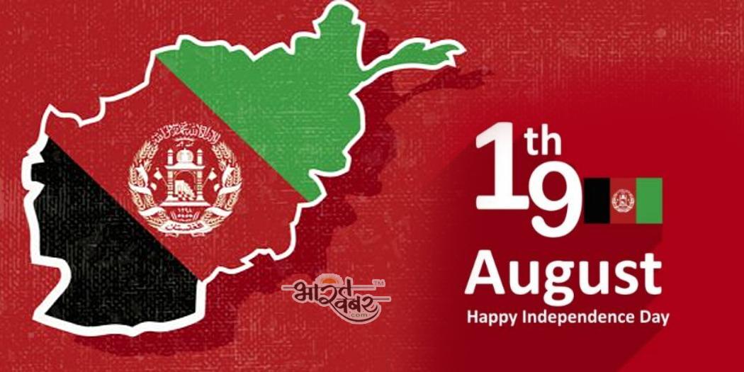 afghanistan independence day जश्न में डूबा अफगानिस्तान, सौ वर्ष होने पर स्वतंत्रता दिवस की तैयारियां जोरों पर