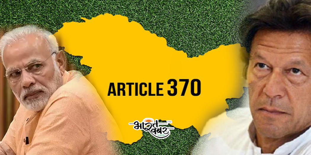 article 370 pakistan india जम्मू कश्मीर से धारा 370 हटने के विरोध में पाकिस्तान ने मनाया शोषण दिवस..