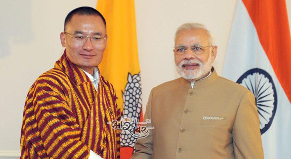 भूटान पहुंचने पर नरेंद्र मोदी का हुआ भव्य स्वागत, कई समझौतों पर हुए हस्ताक्षर