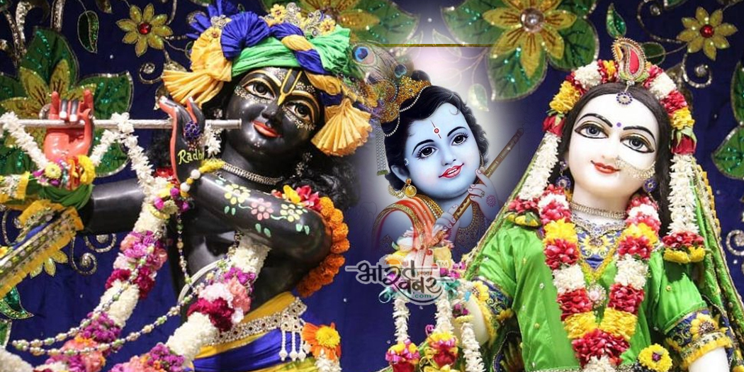 shriKrishna janmastami दो दिन क्यों मनाई जा रही जन्माष्टमी?, जानिए क्या है शुभ मुहूर्त?