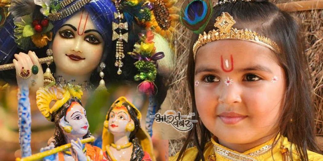 shrikrishna wishes श्री कृष्ण जन्मोत्सव सामाजिक समता, प्रेरणा, उत्सव एवं उमंग का उदाहरण है