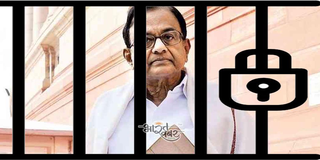 p chidambram in jail क्यों चाहते थे पी चिदंबरम न्यायिक के बजाय पुलिस हिरासत