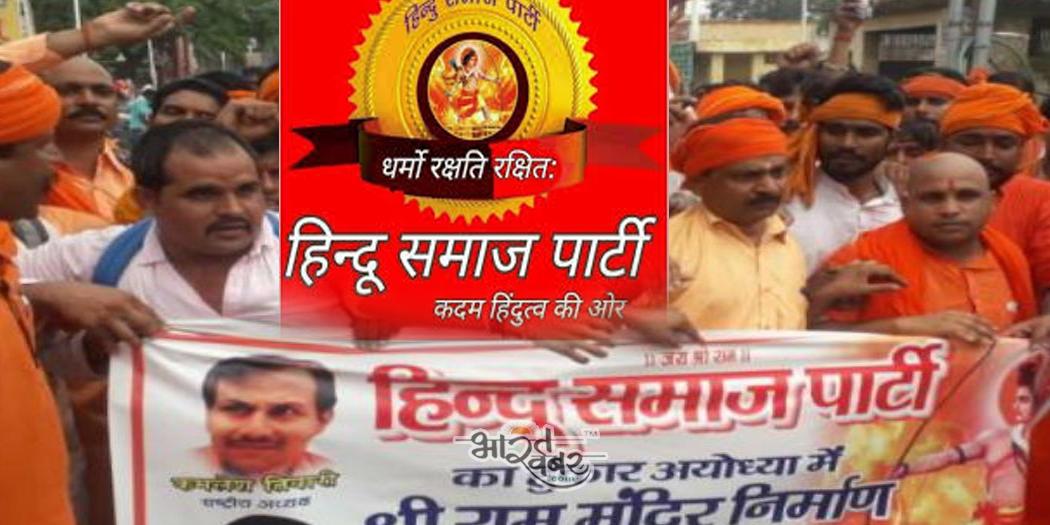 hindu samaj party हिन्दू समाज पार्टी में शामिल होने के लिये आरोपियों ने बनवाया था फर्जी आधार कार्ड