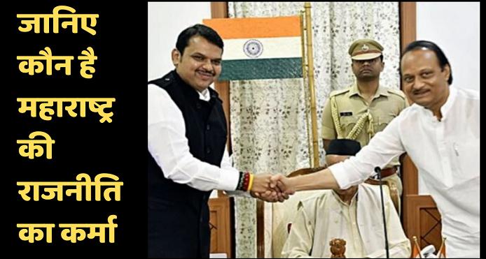 """ajit pawar जब महाराष्ट्र की राजनीति के कर्मा ने कहा था """"हमें वहां पेशाब करना चाहिए"""" !"""
