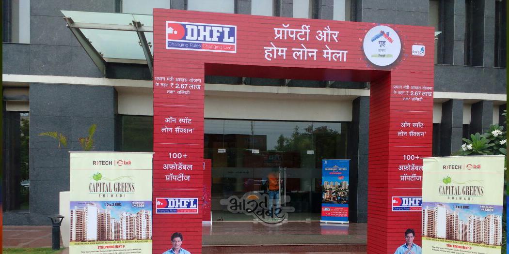 dhfl home loan mela DHFL पर 95 हजार करोड़ रुपये से अधिक का ऋण: सरकार